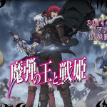 Light Novel Thursday: Madan no Ou to Vanadis