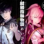 Shoujo Saturday: Kekkon Yubiwa Monogatari by Maybe