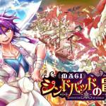 Manga Monday: Adventure of Sinbad by Shinobu Ohtaka