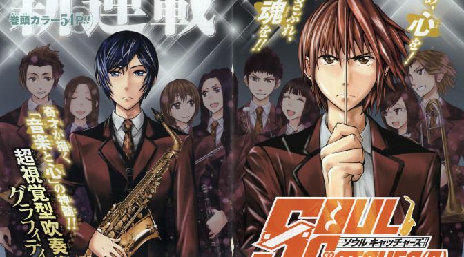 Manga Monday: Soul CatcherS by Shinkai Hideo