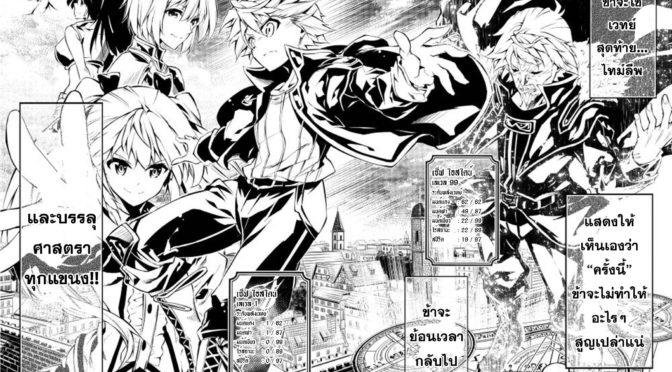 Manga Monday: Re Master Magic by Kenkyo na Circle