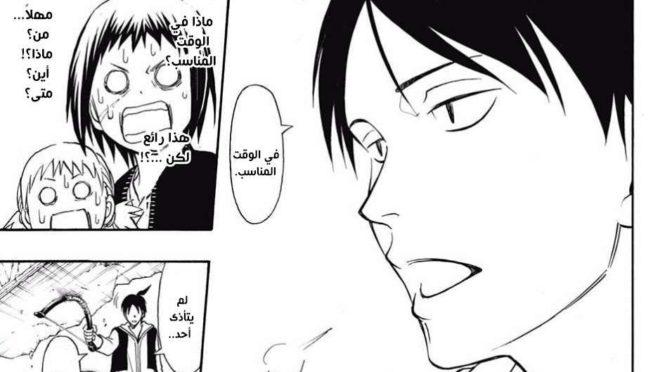 Manga Monday: Zenei no Archer by Tadatoshi Fujimaki
