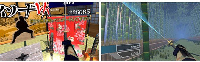 Samurai Sword VR to Bring Ancient Japan To Life