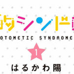 Sensate Saturday: Otometic Syndrome by Harukawa Haru