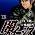 Manga Monday: Yami no Aegis by Nanatsuki Kyouichi