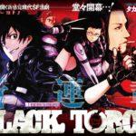 Manga Monday: Black Torch by Takaki Tsuyoshi