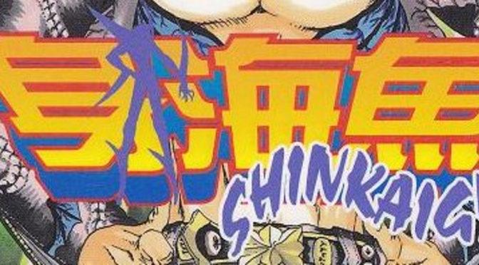 Manga Monday: Shinkaigyou by Tanaka Kanako