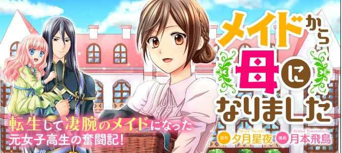 Sensate Saturday: From Maid to Mother by Yuzuki Seiya