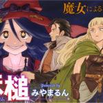 Sensate Saturday: Witch's Hammer by Miyamarun