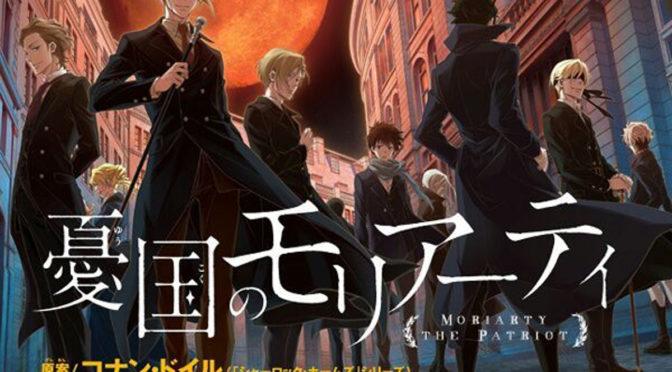 Manga Monday: Yuukoku no Moriarty by Takeuchi Ryousuke