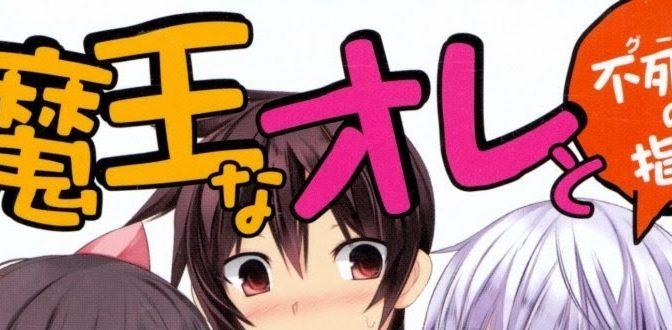 TNT: Maou na Ore to Fushihime no Yubiwa by Kankitsu Yasura