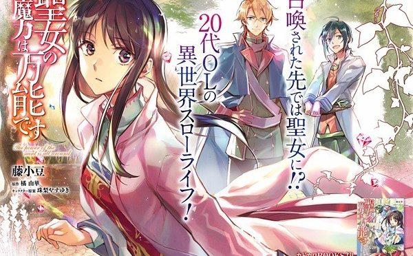 TNT: Saint's Power Volume 02 by Tachibana Yuka