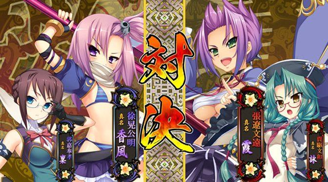 Degica Brings Koihime Enbu RyoRaiRai to Steam
